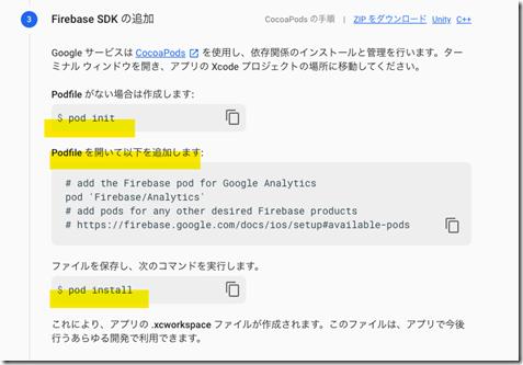 firebase_sdk