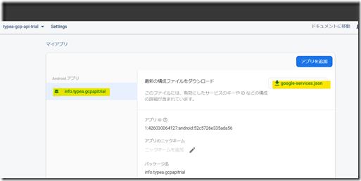 flutter_firebase_settings
