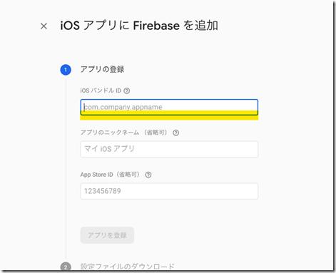 ios_firebase