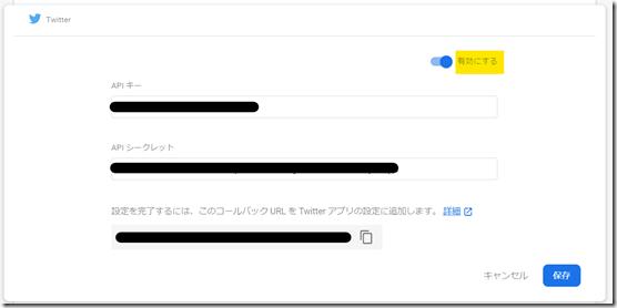 twitter_firebase_auth02
