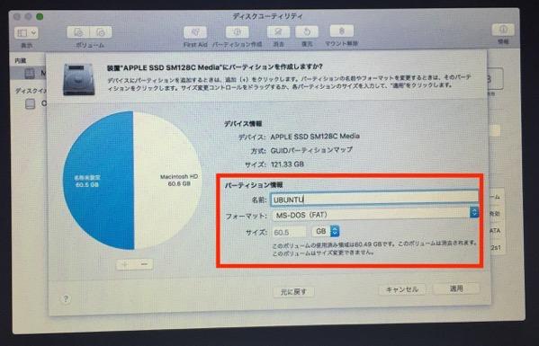 macOSDiskFormat