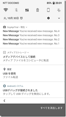 android_notification_group01