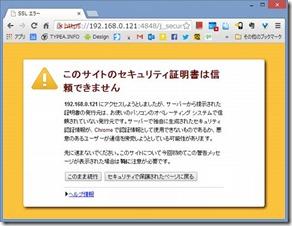 glassfish_admin_security_warning