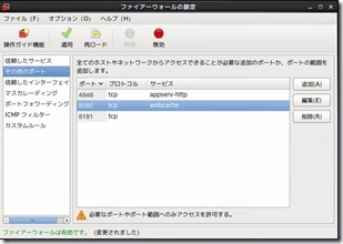 glassfish_firewall