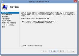 hyper_v_centos_install01