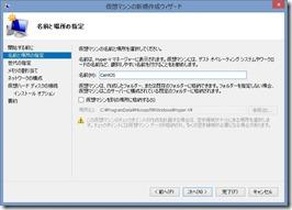 hyper_v_centos_install02