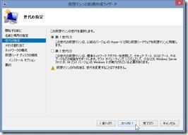 hyper_v_centos_install03