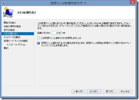 hyper_v_centos_install04