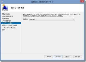 hyper_v_centos_install05