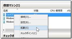 hyper_v_centos_install09