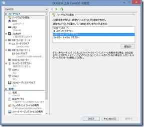 hyper_v_centos_install13
