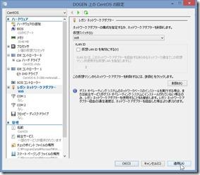 hyper_v_centos_install20