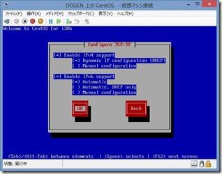 hyper_v_centos_install21