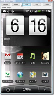 android_capture03