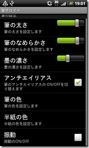 android_preferences01