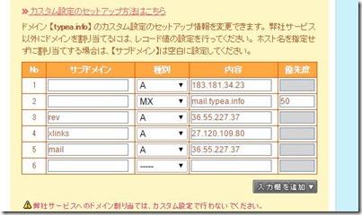 mail_server_dns