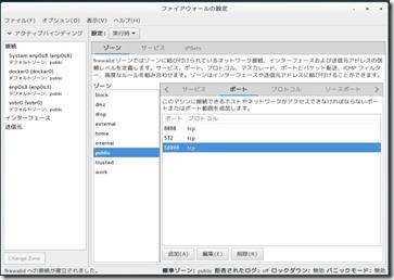 db2_firewall