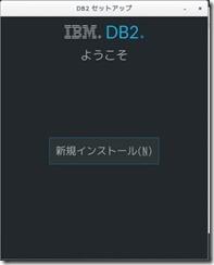 db2_install01