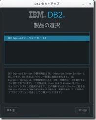 db2_install02
