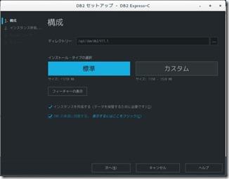 db2_install03