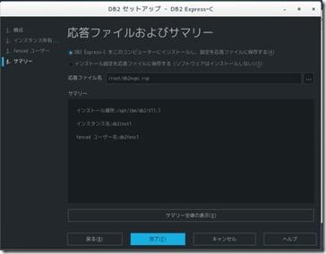 db2_install06