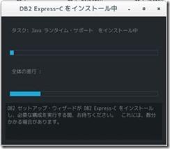 db2_install07