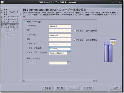 db2_inst08
