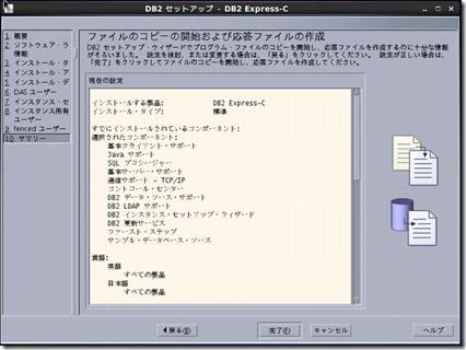 db2_inst12