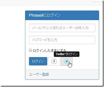 login_by_twitter