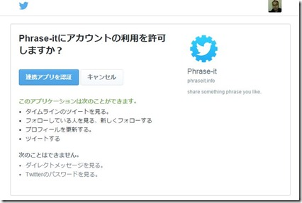 twitter_user_approval