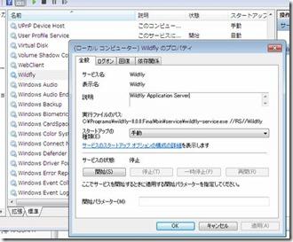 wildfly_as_service_windows