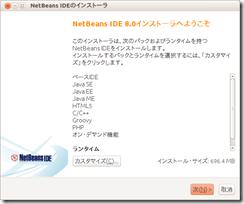 netbeans_install02