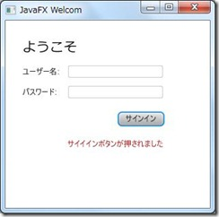 jython_fx_form