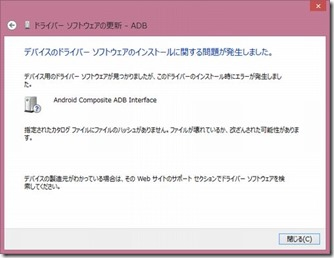 adb_install_x06ht_03
