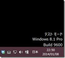 test_mode_windows8