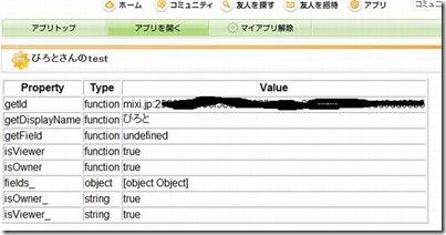 mixi_app_test01